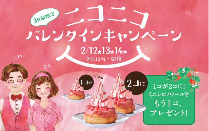 コメダのニコニコバレンタイン♡1コのミニシロノワールが2コになっちゃう!?誰かと一緒に笑顔になれる美味しいキャンペーン開催!