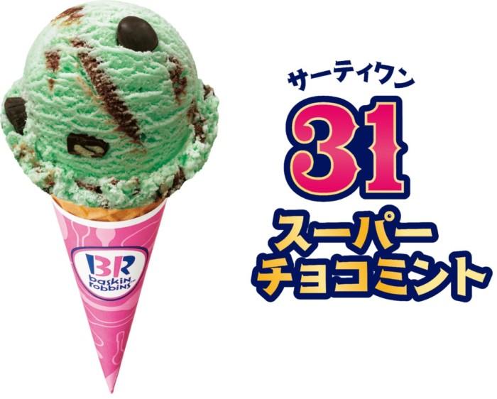 平成31年にオススメしたいアイスクリームはサーティワン!クリーミー&爽やかな味わいが人気の「チョコレートミント」が超パワーアップ☆