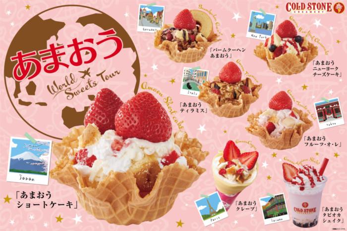コールドストーン あまおう~World Sweets Tour~