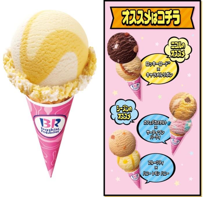 """「令和」に楽しむサーティワンは""""バニラ""""フレーバー☆3種類のバニラが合わさる未体験の美味しさを楽しもう♪"""