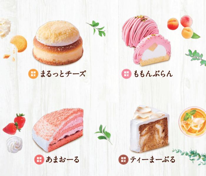 1000円以内で楽しめるコメダ珈琲店のカフェタイム♪ドリンクと新作ケーキも選べちゃう「デザートセット」がオススメ☆