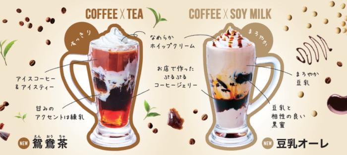 暖かくなったらコメダのジェリコ!レギュラー商品「元祖」に加えて春を盛り上げるのは初の「豆乳オーレ」と香港でおなじみの「鴛鴦茶」フレーバー☆