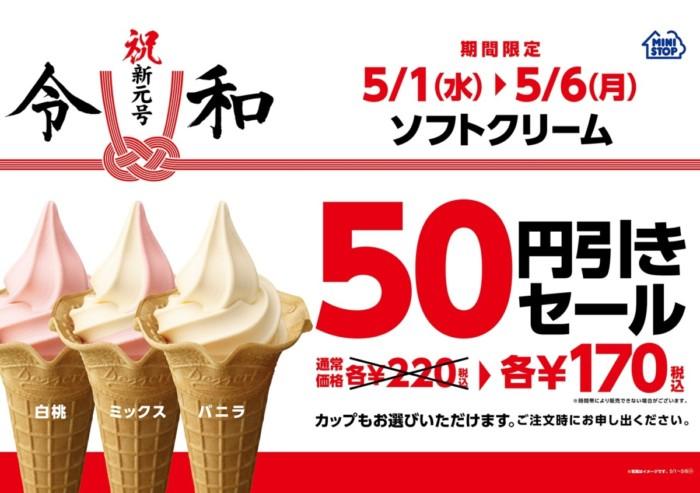 祝☆新元号!ミニストップではソフトクリームが50円引きで楽しめる♪「令和」の始まりは美味しいソフトクリームを食べよう!