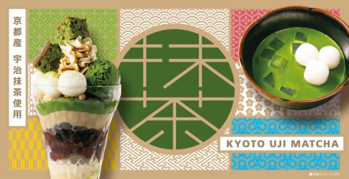 抹茶サンデーに抹茶のパンケーキ、お濃茶ゼリーも!デニーズに京都産宇治抹茶を使用したデザートがいっぱい登場♪