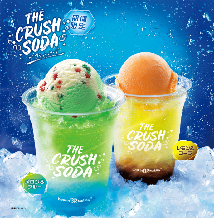 ザクザク氷にシュワシュワ強炭酸☆サーティワンに「ザ・クラッシュソーダ」発売!お気に入りのアイスを乗せて、あなたの最強かき氷を完成させよう!!