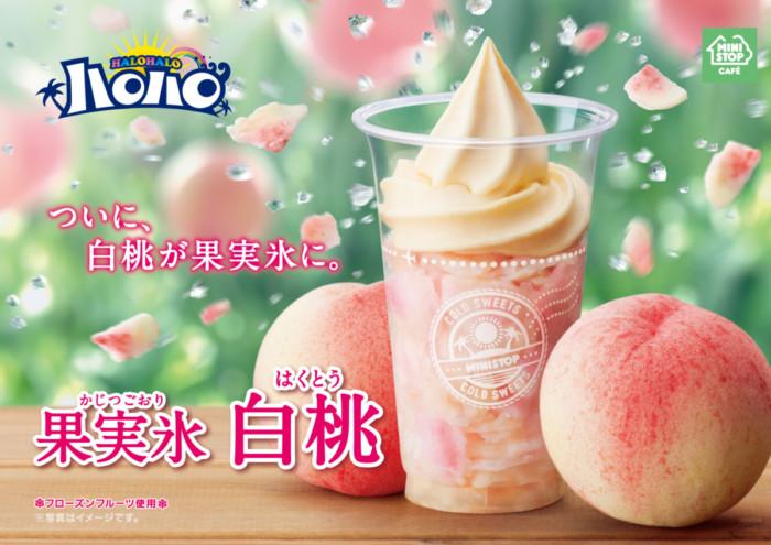 """氷からも果実の美味しさ溢れ出る♡ミニストップの果実氷に旬の美味しさ""""白桃""""を使った「ハロハロ 果実氷白桃」登場!"""