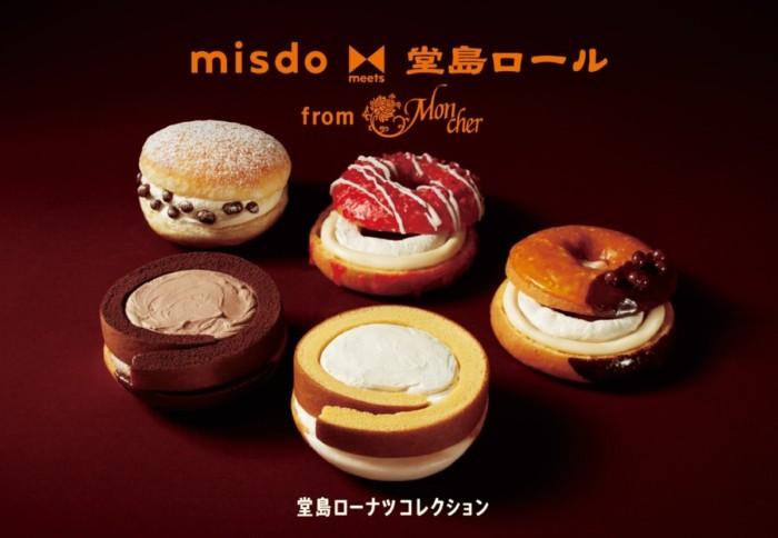 堂島ロールの「Moncher(モンシェール)」とコラボした、ミスドの気になる美味しさ♡クリーム楽しむ夏の『堂島ローナツコレクション』