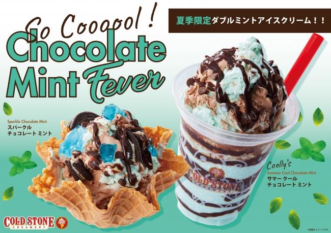 残暑に負けない爽快ミント☆コールドストーンの『ダブルミントアイスクリーム』でスゥーっとクールダウン!