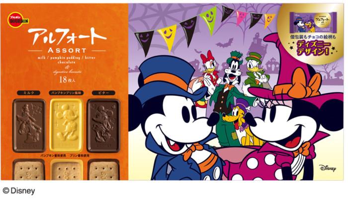 ハロウィンで誰かにあげたくなるお菓子☆ディズニーデザインのアルフォートほか、ブルボンからハロウィン気分を盛り上げるお菓子登場!
