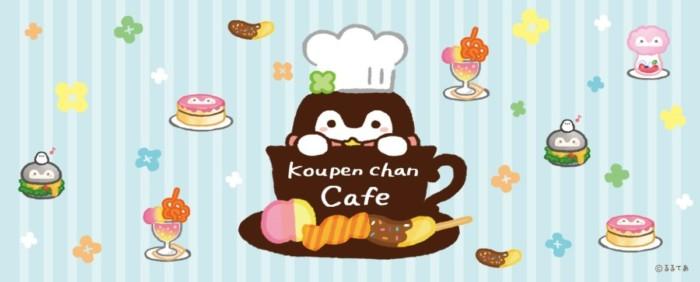 東京と大阪で開催!!頑張るあなたを癒してくれる「コウペンちゃん」のキュートなコラボカフェ☆