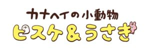 食べマスモッチ カナヘイの小動物 ピスケ&うさぎ