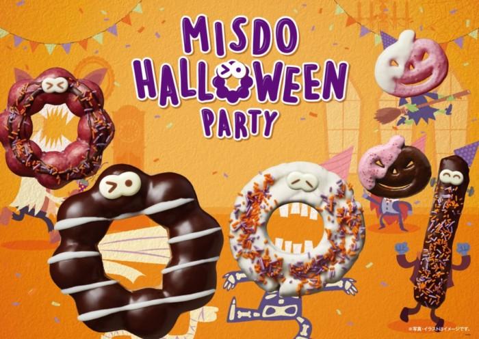 ミスドでハロウィンパーティー始まってる♪ジャックランタンやミイラマンなどをモチーフにしたドーナツが賑やかに登場中☆