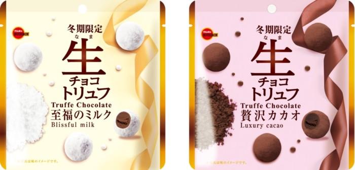 """""""至福のミルク""""or""""贅沢カカオ""""、あなたはどっち?大粒トリュフで満足感たっぷりの美味しさ!ブルボン「生チョコトリュフ」"""
