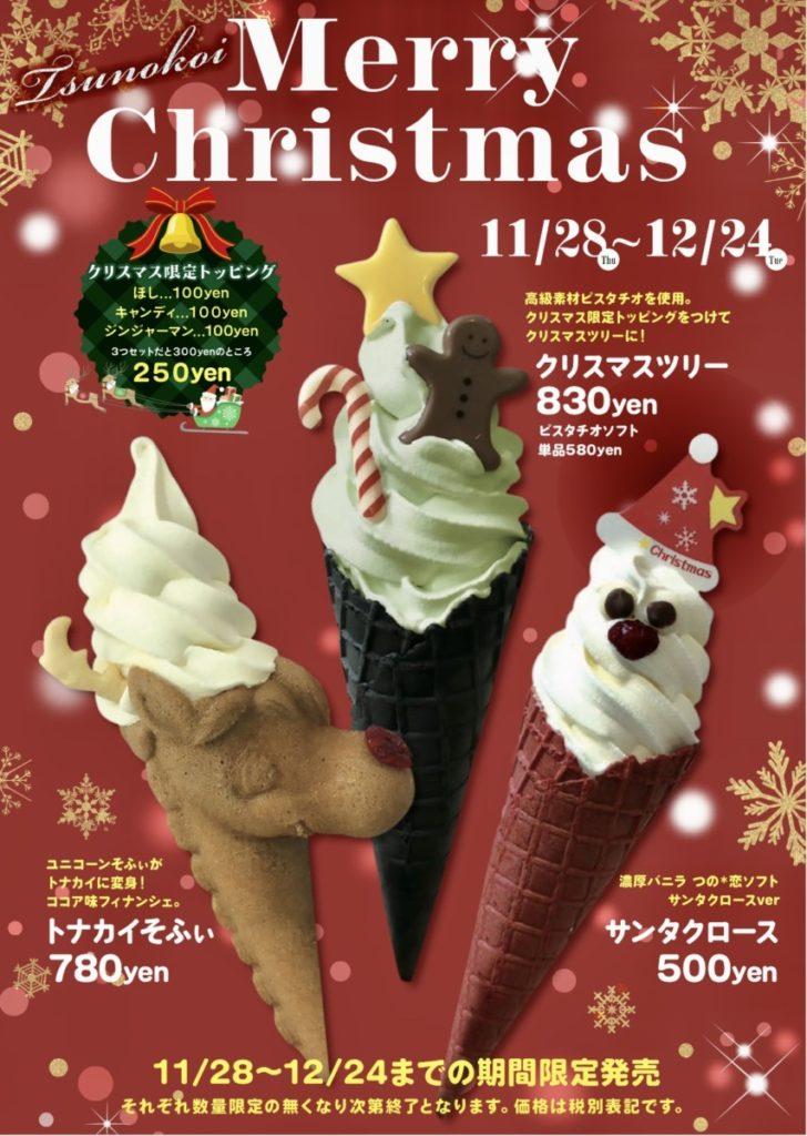 ソフトクリーム専門店『浅草つの*恋』 クリスマス