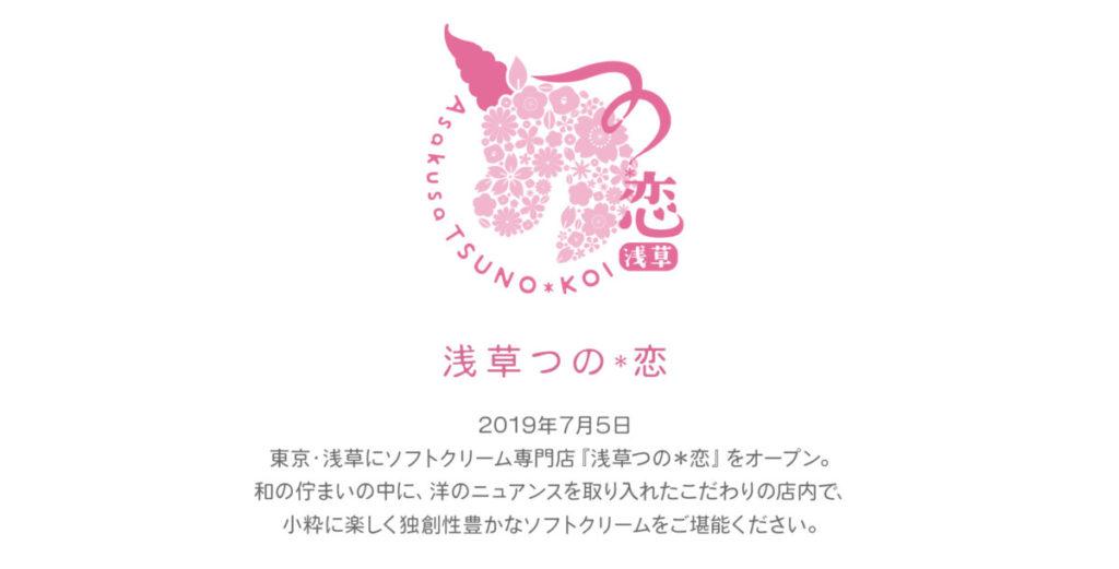 ソフトクリーム専門店『浅草つの*恋』