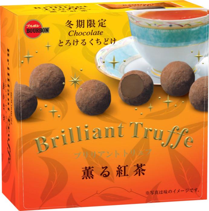 今年は紅茶!冬にやってくるブルボンの「ブリリアントトリュフ」は、とろけるくちどけと癒しの味わいを届けます♡