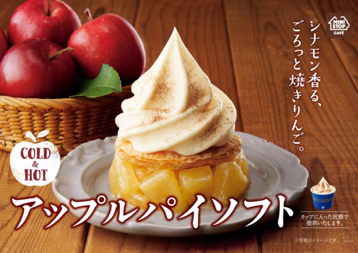 ひんやりあったかアップルパイ♡ミニストップの「アップルパイソフト」は、何度も食べたくなる冬のスイーツ♪