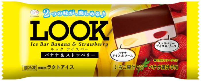 """不二家「ルックチョコレート」のアイスが発売!人気の""""ストロベリー""""と""""バナナ""""の美味しさがこれ1本で楽しめる☆"""