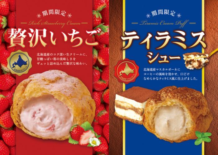 2020年最初のビアードパパは2種類の期間限定シュークリームが登場!北海道の美味しさ溢れる「贅沢いちごシュー」&「ティラミスシュー」