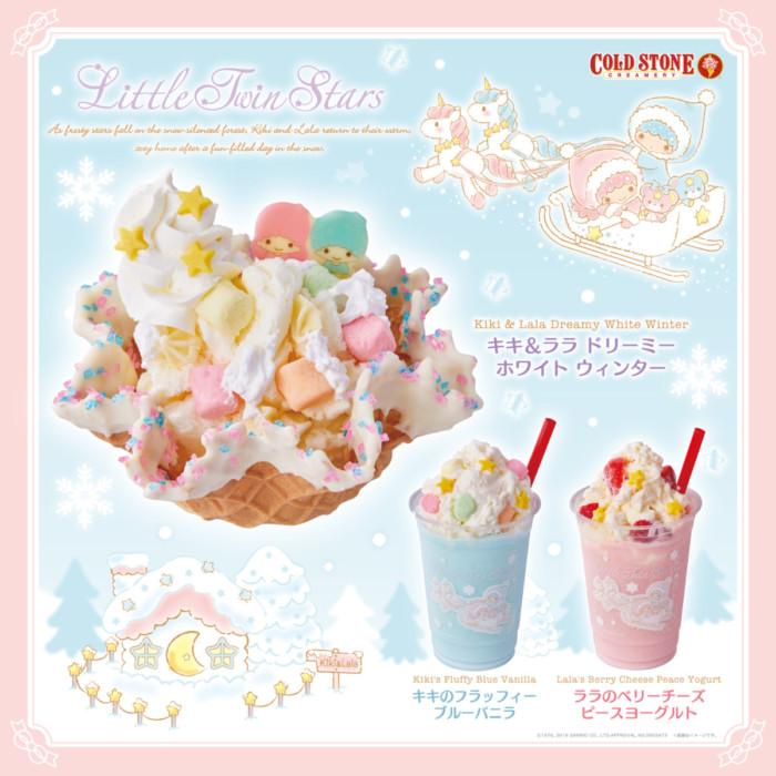 キキ&ララのゆめかわアイスクリーム♡コールドストーンに「リトルツインスターズ」とコラボした期間限定メニュー登場!