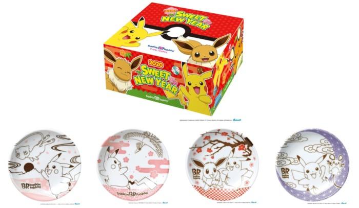 ポケモンの可愛いお皿がついてくる☆2020年の始まりは、サーティワンのバラエティパックでお祝いしよう♪