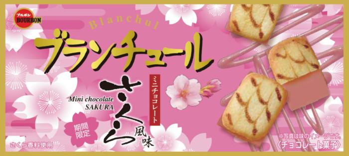 桜味のお菓子先取り☆ブルボンの人気お菓子「ブランチュール」から、華やかパッケージで春の味わい登場♪