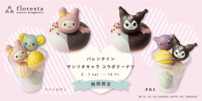 バレンタイン限定のキュートなサンリオドーナツ☆マイメロ&クロミが体にやさしくおいしいドーナツのお店「フロレスタ」に登場!