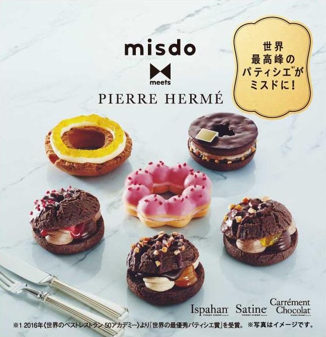 世界最高峰のパティシエ ピエール・エルメの美味しさをミスタードーナツで♪2020年最初の期間限定ドーナツは贅沢な美味しさ♡