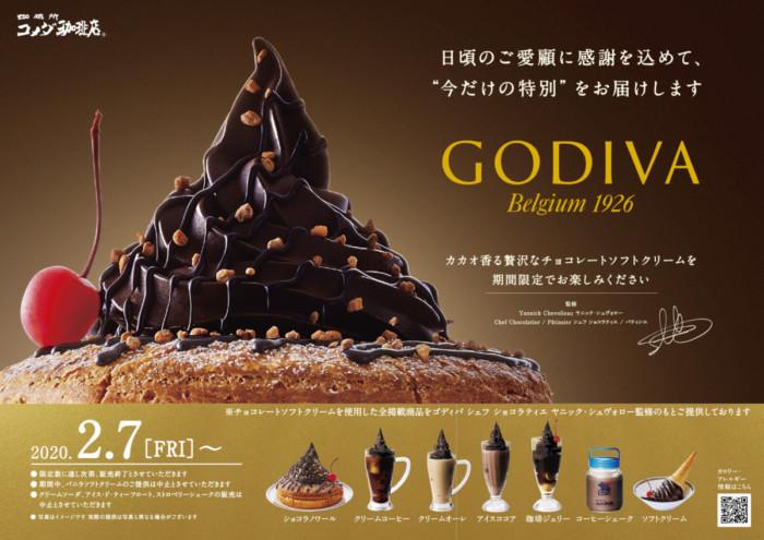 """コメダでゴディバが楽しめる!ソフトクリームが贅沢なチョコレートソフトクリームに☆コメダが""""今だけの特別""""お届けします♪"""