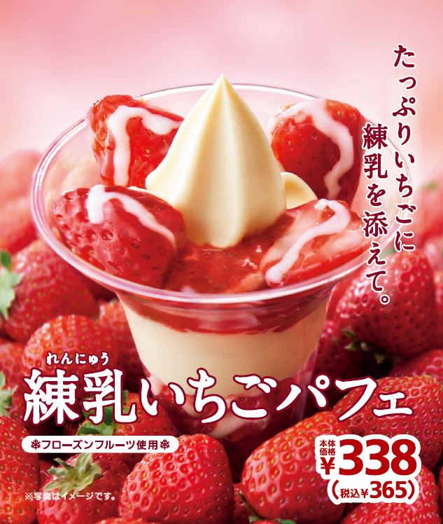ミニストップの人気No.1フルーツパフェが今年も発売中☆たっぷり苺に練乳添えて、旬の美味しさ召し上がれ♡