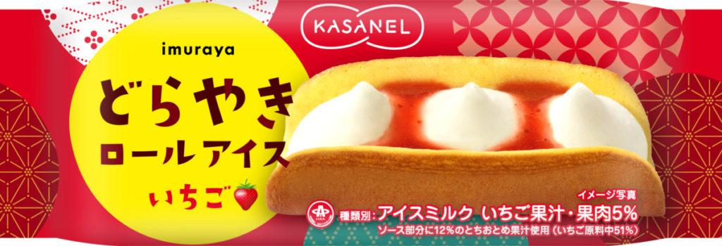 井村屋 KASANEL どらやきロールアイス いちご
