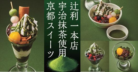 本格派抹茶スイーツを食べたくなったら、ガストへGO!「辻利一本店」の宇治抹茶を使用した濃厚抹茶スイーツが春先まで楽しめる☆