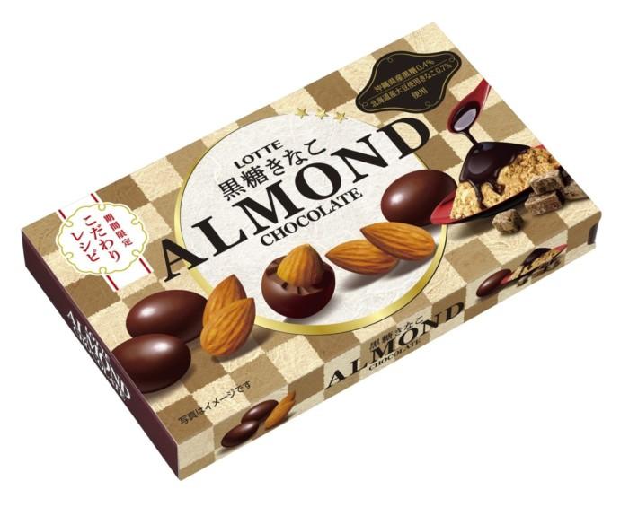 和のアーモンドチョコレート誕生!黒糖ときなこの上品な味わい広がるこの時期だけの美味しさです♡