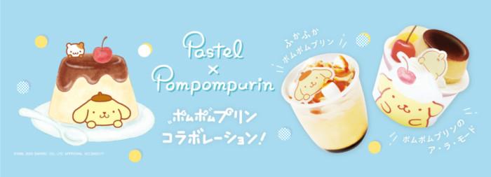 4月16日は「ポムポムプリン」のお誕生日!なめらかプリンでおなじみの「パステル」と美味しいコラボレーションしちゃいます☆