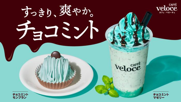 爽やかなチョコミントフレーバーで暖かな春にすっきり甘い美味しさ♡カフェ・ベローチェの春限定メニュー!