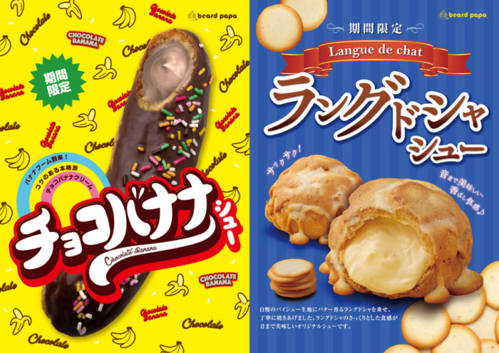 楽しい気持ちになれるチョコバナナのシュークリームとあの記念シューが登場!4月のビアードパパはワクワクが止まらない♡
