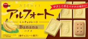 ブルボン アルフォートミニチョコレートバナナ