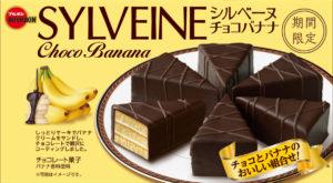 ブルボン シルベーヌチョコバナナ