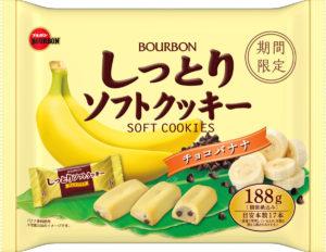 ブルボン 188gしっとりソフトクッキーチョコバナナ