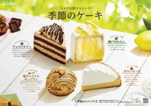 コメダ珈琲店 2020年 夏の新作ケーキ
