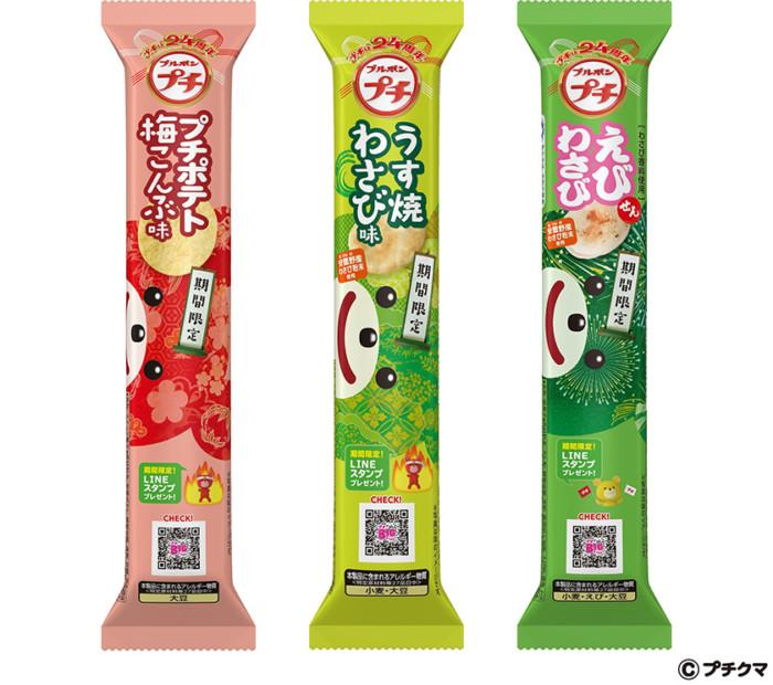 夏のプチシリーズはクセになる美味しさ☆爽やかな酸味や辛さが楽しめる夏の味わい3種類♪