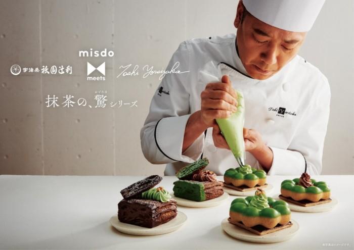 ミスタードーナツ misdo meets 祇園辻利 Toshi Yoroizuka『抹茶の、驚シリーズ』