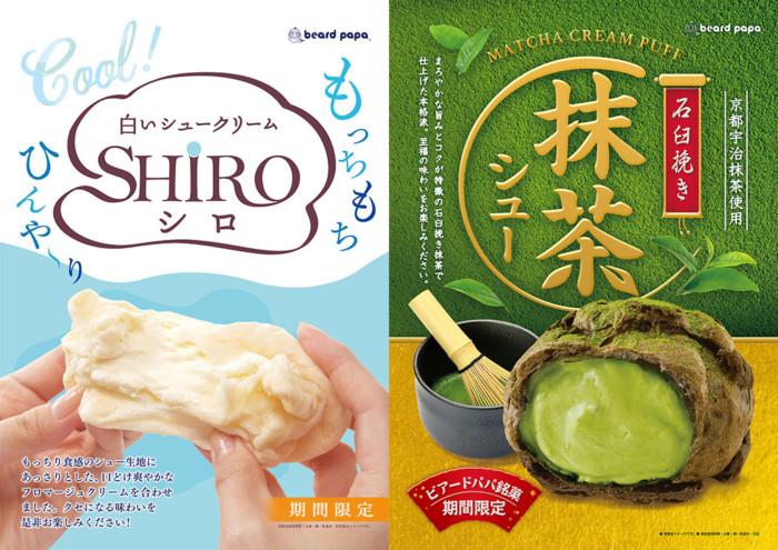6月のビアードパパは白いシュークリーム登場!口どけ爽やかなフロマージュクリームで夏に心地良い美味しさです☆